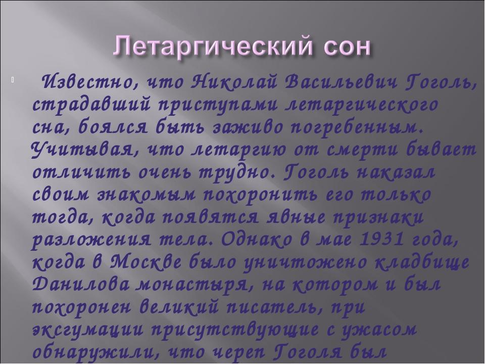 Известно, что Николай Васильевич Гоголь, страдавший приступами летаргическо...