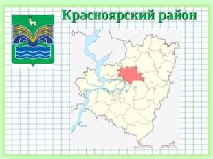 Красноярский район