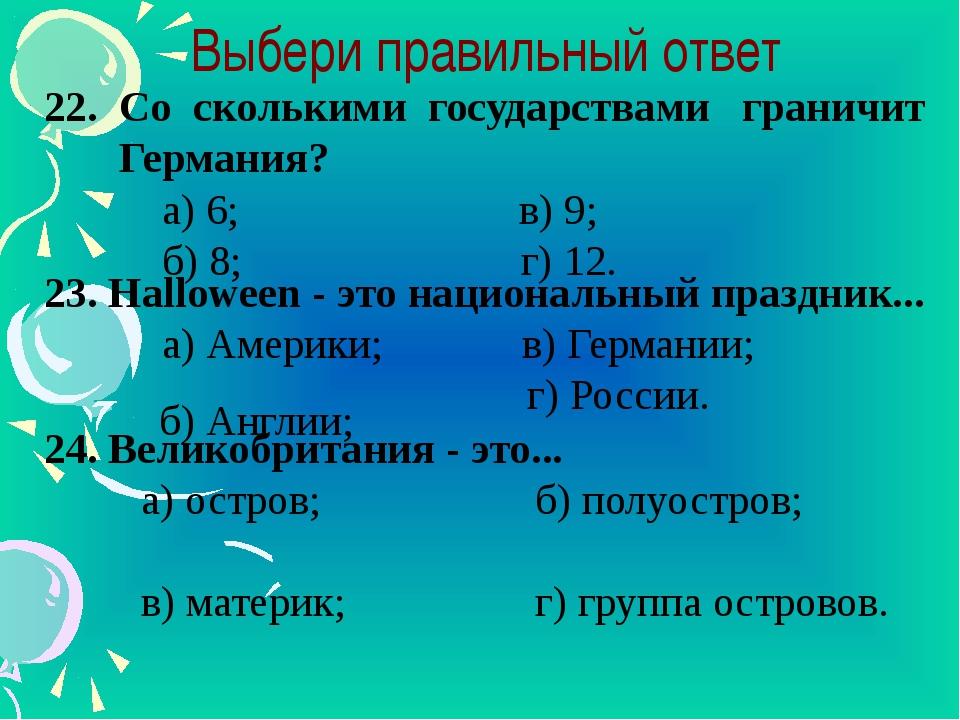 22. Со сколькими государствами граничит Германия? а) 6; б) 8; г) 12. Выбери...