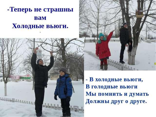 - В холодные вьюги, В голодные вьюги Мы помнить и думать Должны друг о друге....
