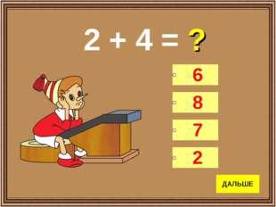 2 + 4 = ?
