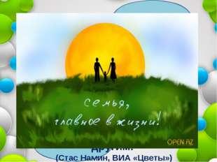Я желаю счастья вам Счастья в этом мире большом. Как солнце по утрам, Пусть