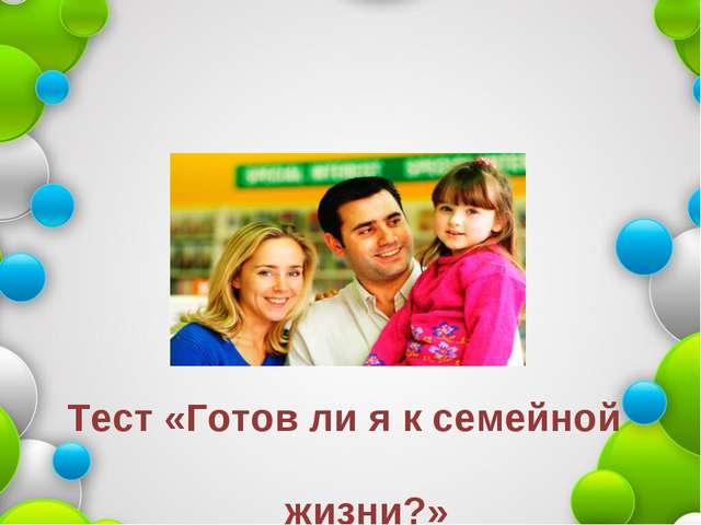Тест «Готов ли я к семейной жизни?»