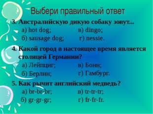 3. Австралийскую дикую собаку зовут... а) hot dog; б) sausage dog; г) nessie.