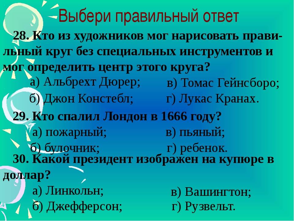 28. Кто из художников мог нарисовать прави- льный круг без специальных инстр...