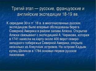 Третий этап — русские, французские и английские экспедиции 18-19 вв. К середи