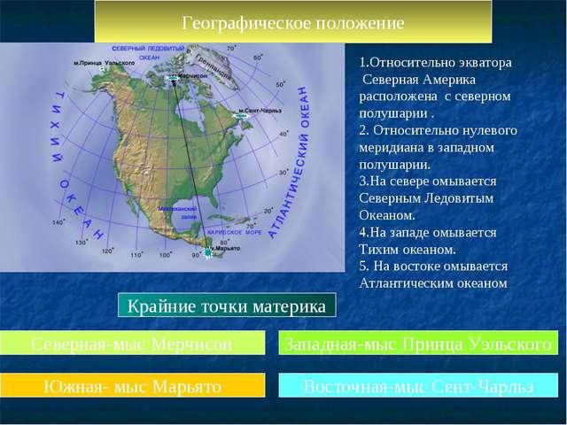 Географическое положение 1.Относительно экватора Северная Америка расположена...