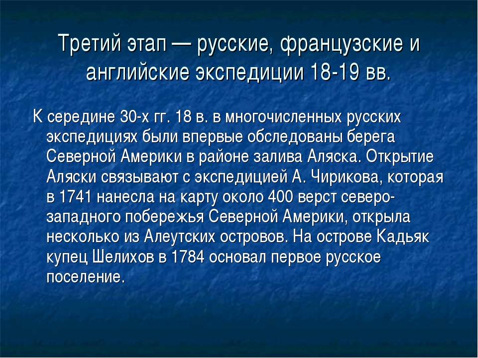 Третий этап — русские, французские и английские экспедиции 18-19 вв. К середи...