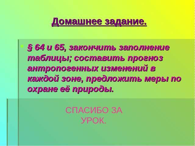 Домашнее задание. § 64 и 65, закончить заполнение таблицы; составить прогноз...