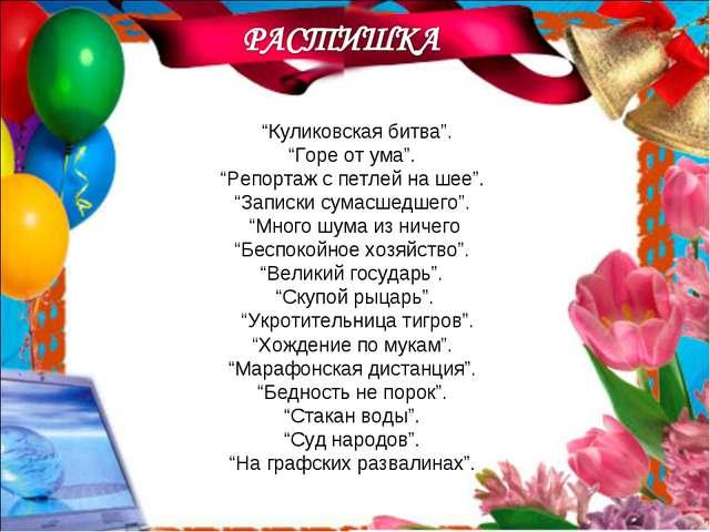 """Куликовская битва"". ""Горе от ума"". ""Репортаж с петлей на шее"". ""Записки сум..."