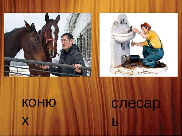 конюх слесарь