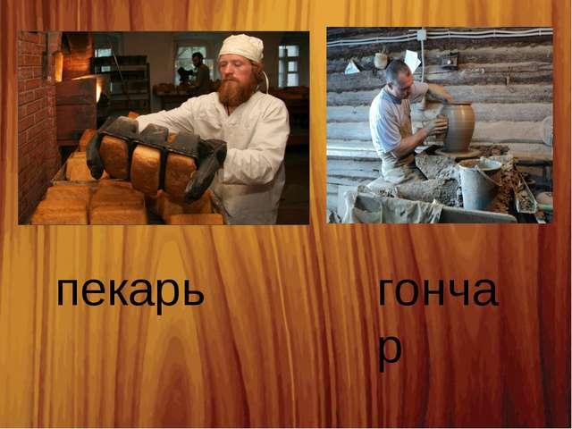 пекарь гончар