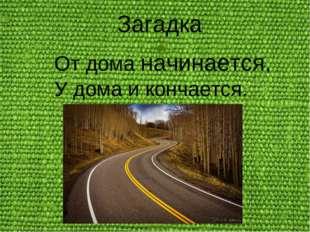 za-nachinaetsya-na-za-konchaetsya