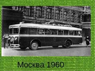 Москва 1960 год