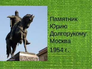 Памятник Юрию Долгорукому. Москва 1954 г.