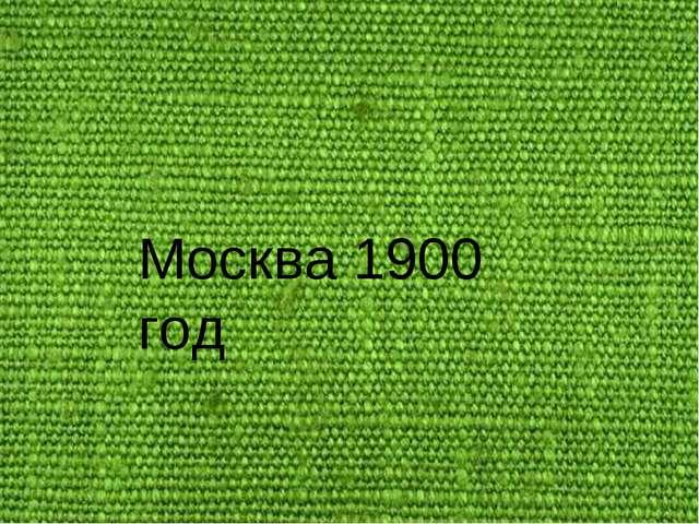 Москва 1900 год