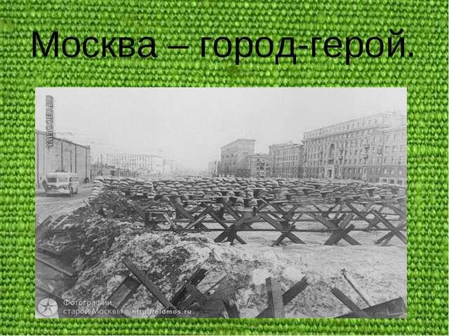 Москва – город-герой..