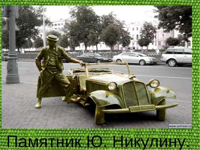 Памятник Ю. Никулину.