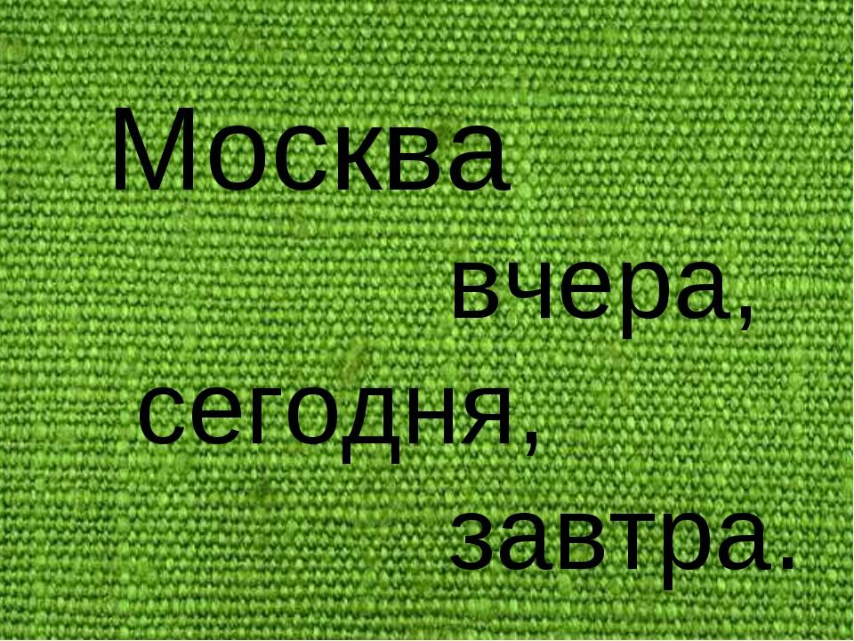 Москва вчера, сегодня, завтра.