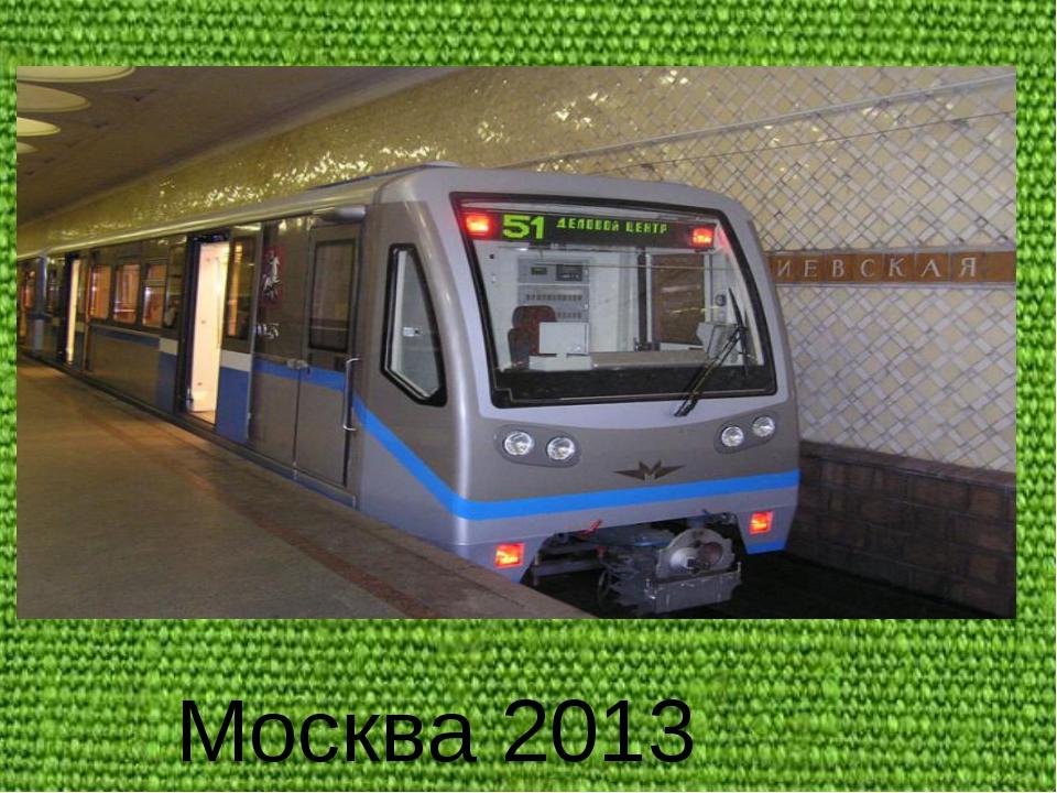 Москва 2013 год