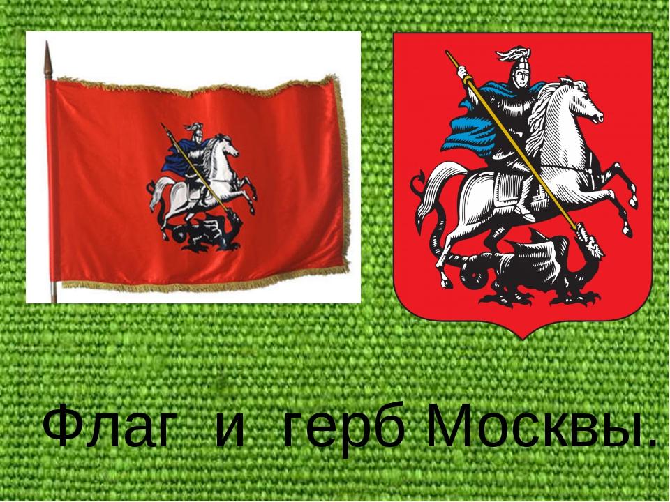 Флаг и герб Москвы.