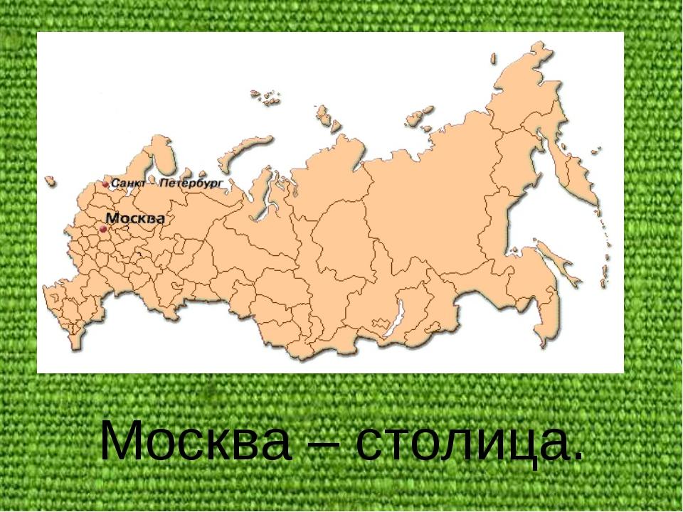 Москва – столица.