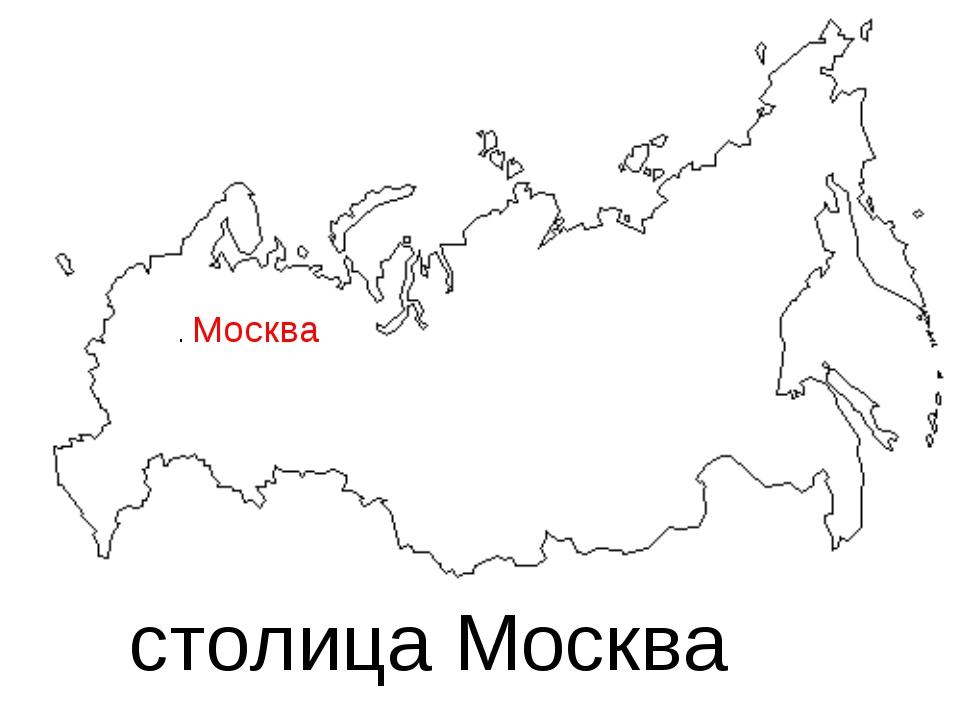 . Москва столица Москва
