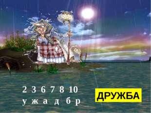 http://aida.ucoz.ru 2 3 6 7 8 10 у ж а д б р ДРУЖБА
