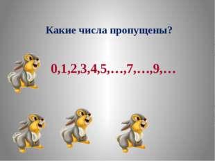 Какие числа пропущены? 0,1,2,3,4,5,6,7,…,9,…