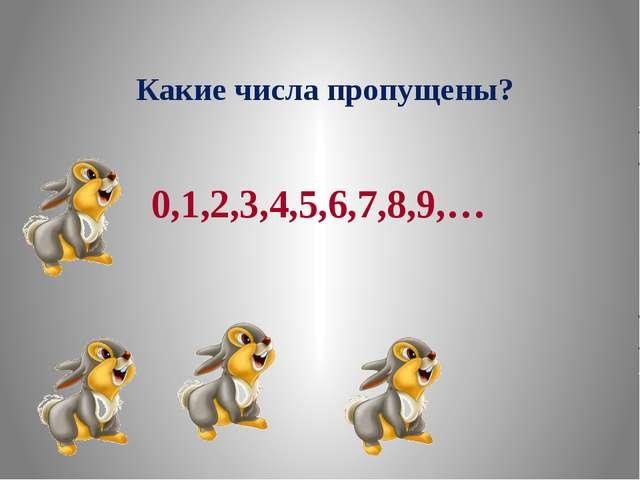 Какие числа пропущены? 0,1,2,3,4,5,6,7,8,9,10