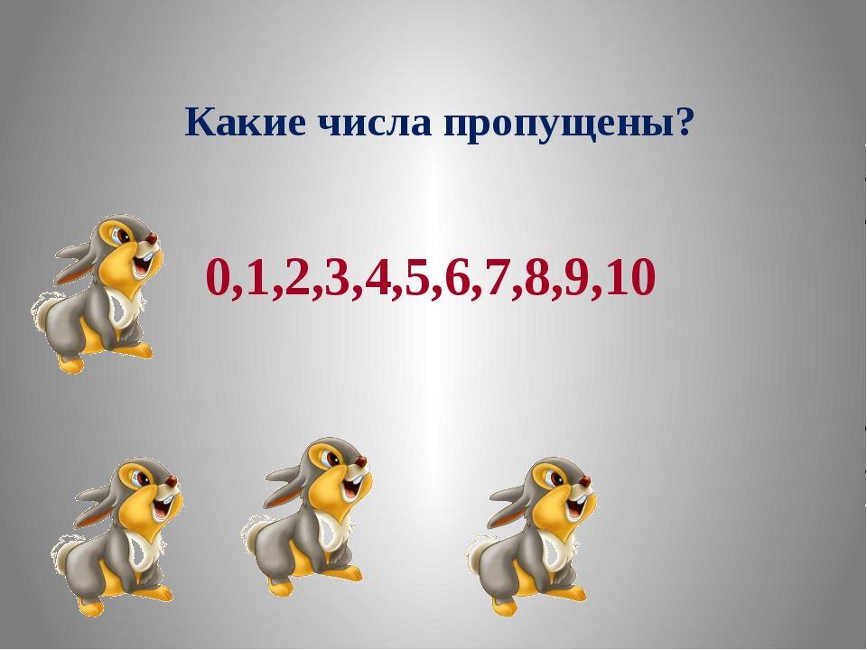 Рассмотрите числовой луч. 0 1 2 3 4 5 6 7 8 9 10 < > Работа в тетрадях