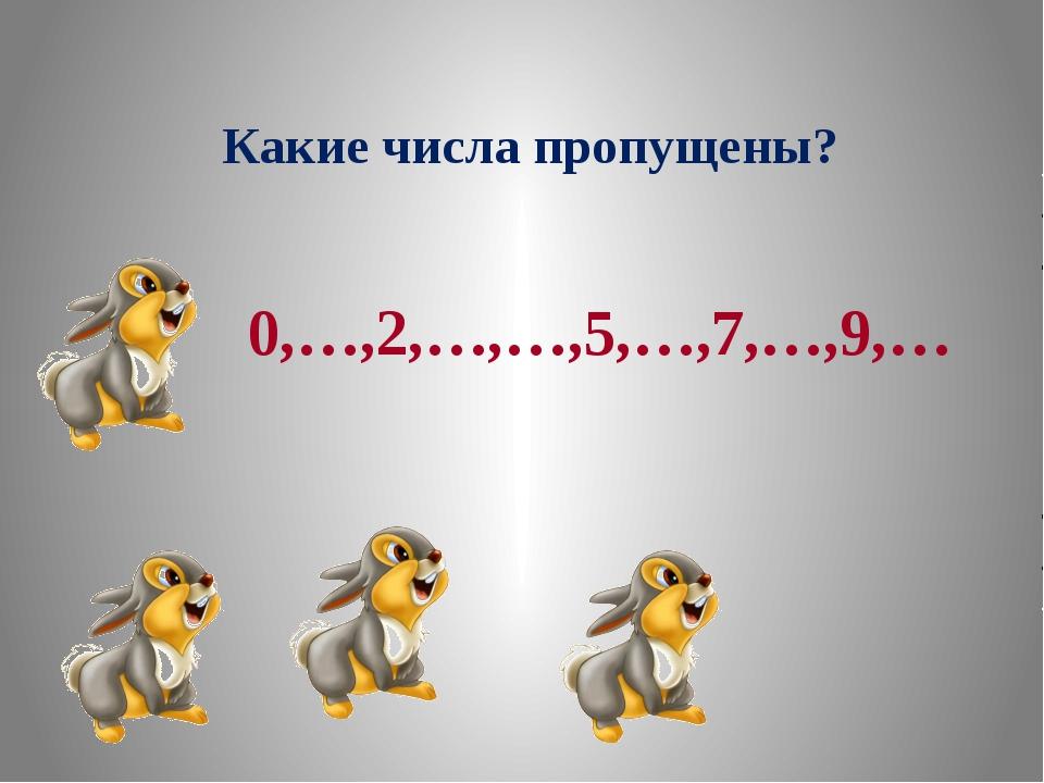 Какие числа пропущены? 0,…,2,…,…,5,…,7,…,9,…