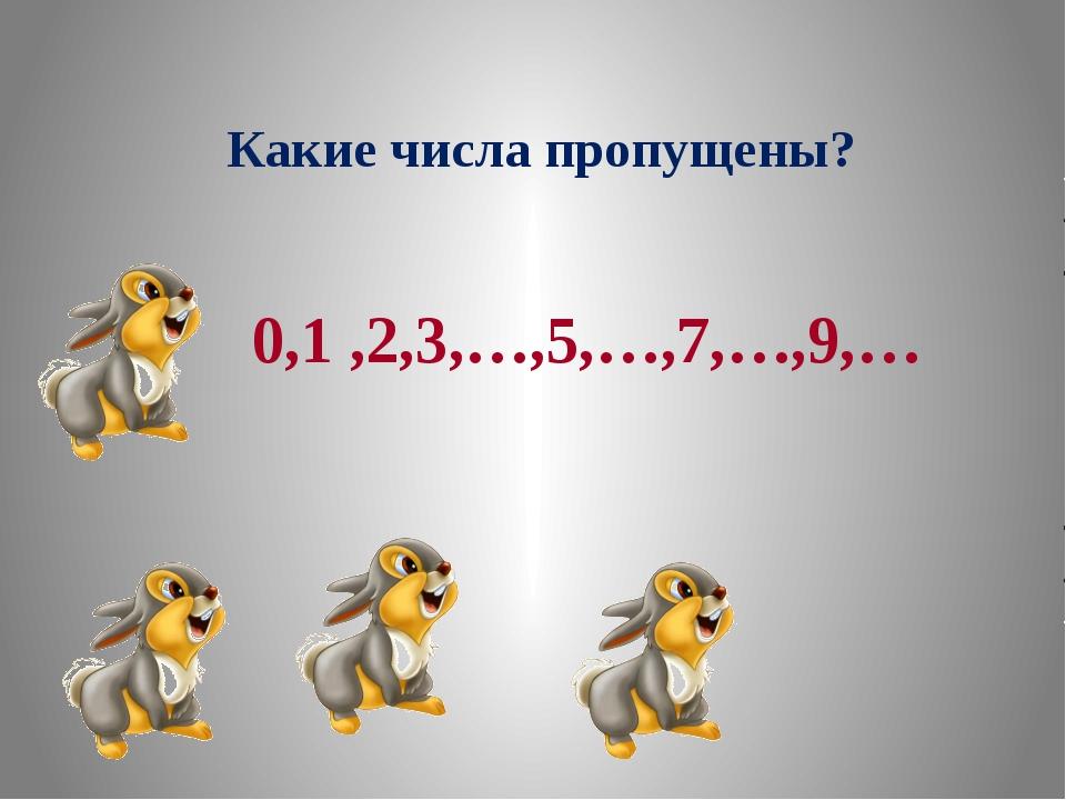 Какие числа пропущены? 0,1,2,3,4,5,…,7,…,9,…