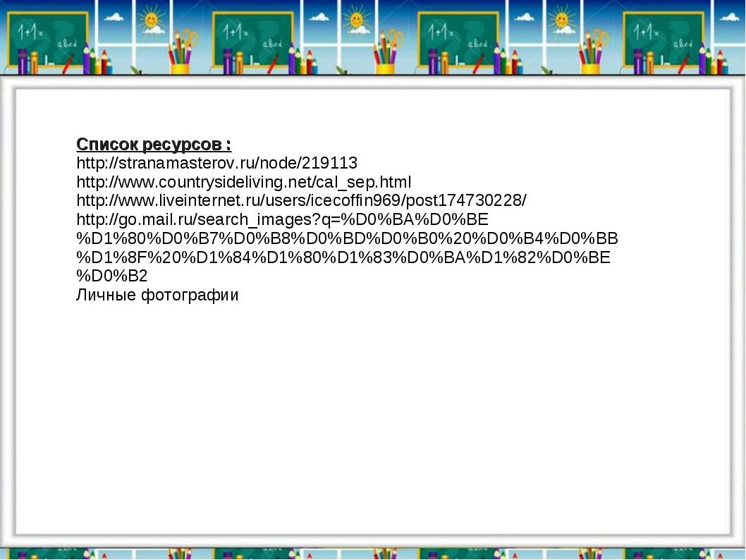 Список ресурсов : http://stranamasterov.ru/node/219113 http://www.countryside...