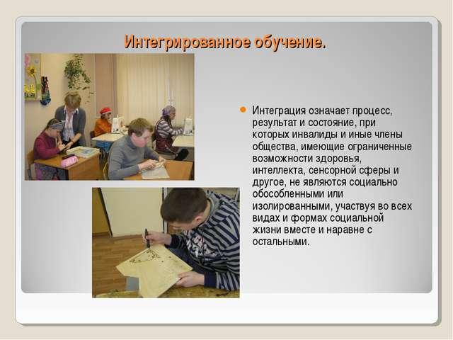 Интегрированное обучение. Интеграция означает процесс, результат и состояние,...