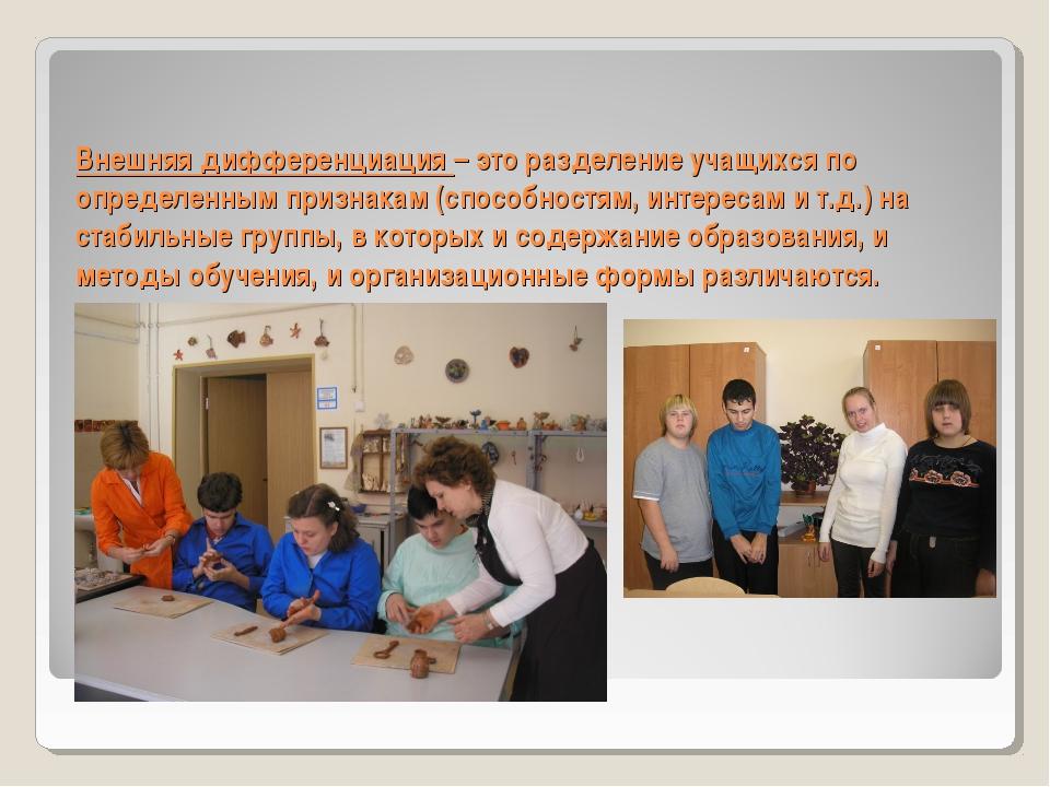 Внешняя дифференциация – это разделение учащихся по определенным признакам (с...