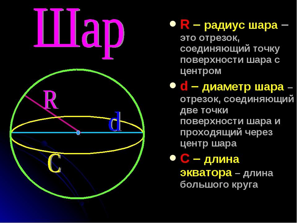 R – радиус шара – это отрезок, соединяющий точку поверхности шара с центром d...