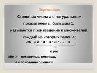 Определение Степенью числа а с натуральным показателем n, большим 1, называет
