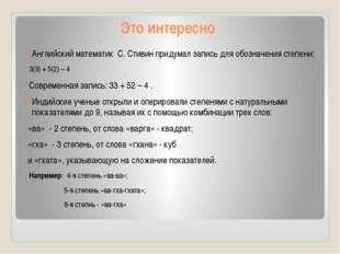 Английский математик С. Стивин придумал запись для обозначения степени: 3(3)