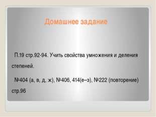 Домашнее задание П.19 стр.92-94. Учить свойства умножения и деления степеней.