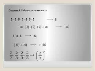 5 · 5 · 5 · 5 · 5 · 5 · 5 (-3) · (-3) · (-3) · (-3) · (-3) 8 · 8 · 8 (-19) ·