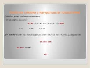 Для любого числа а и любых натуральных чисел n и m справедливо равенство: an