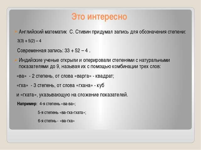 Английский математик С. Стивин придумал запись для обозначения степени: 3(3)...
