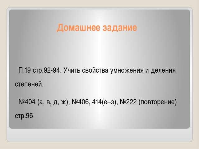 Домашнее задание П.19 стр.92-94. Учить свойства умножения и деления степеней....