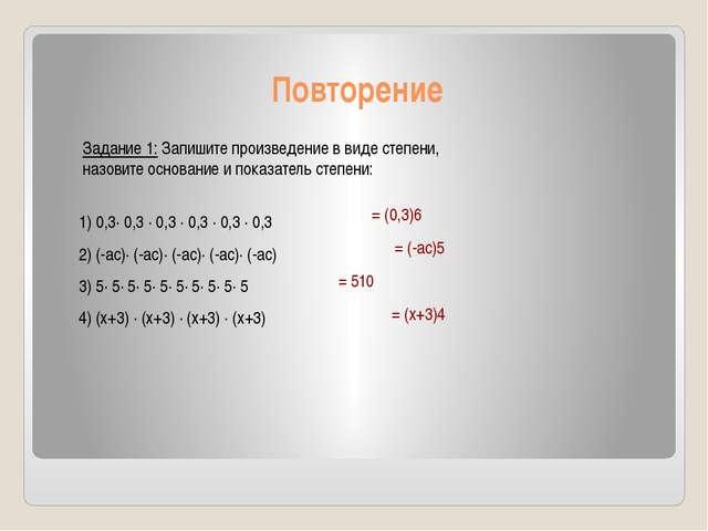 Задание 1: Запишите произведение в виде степени, назовите основание и показа...
