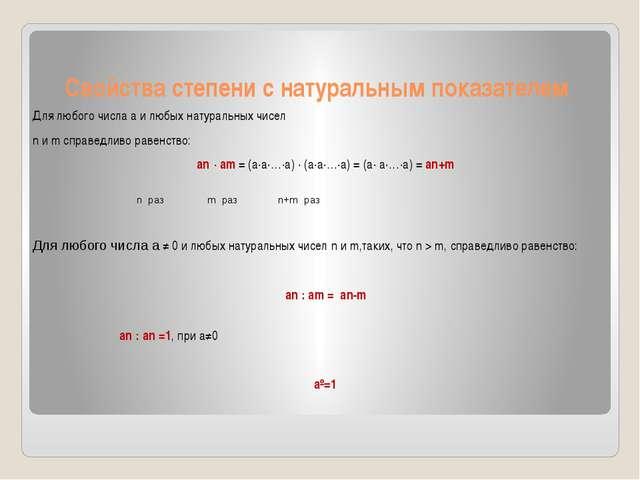 Для любого числа а и любых натуральных чисел n и m справедливо равенство: an...