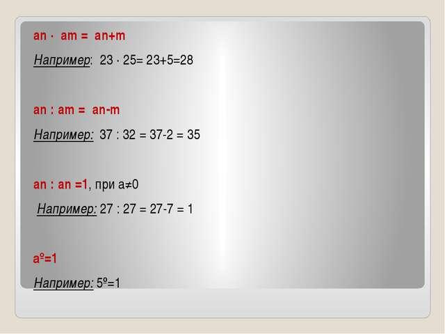 an · am = an+m Например: 23 · 25= 23+5=28 an : am = an-m Например: 37 : 32 =...