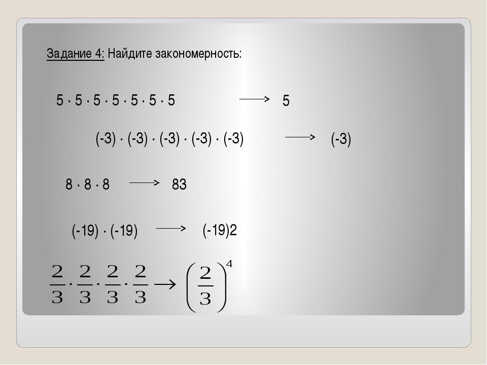 5 · 5 · 5 · 5 · 5 · 5 · 5 (-3) · (-3) · (-3) · (-3) · (-3) 8 · 8 · 8 (-19) ·...