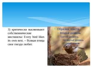3) критически высмеивают собственнические инстинкты: Every bird likes its ow