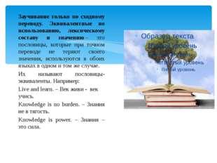 Заучивание только по сходному переводу. Эквивалентные по использованию, лекс